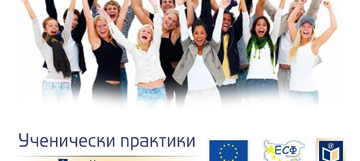 """Участие в инициативата на ОП """"Развитие на човешките ресурси"""""""