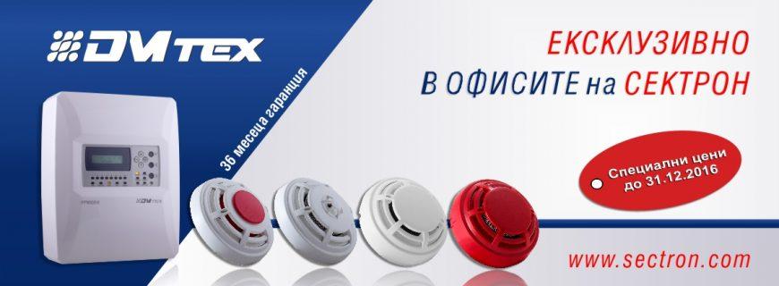 """""""СЕКТРОН"""" – ексклузивен дистрибутор на """"ДМТех"""" за България"""