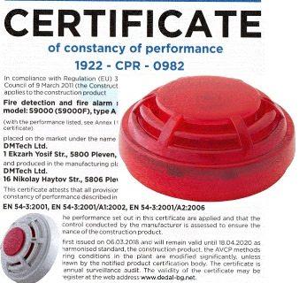 Сертификат Сирена S9000