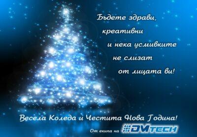 Честита Коледа и Щастлива Нова 2021 година от екипа на ДМТех!